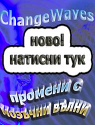 ChangeWaves e серия от програми за бърза промяна на състоянието на съзнанието със специална комбинация от глас, звук, музика и компютърно генерирани шумове за стимулиране на мозъчните вълни до желаната честота.