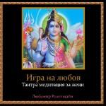 """Корица на новия компакт-диск на Любомир Розенщайн """"Игра на любов - тантра медитация за жени"""""""