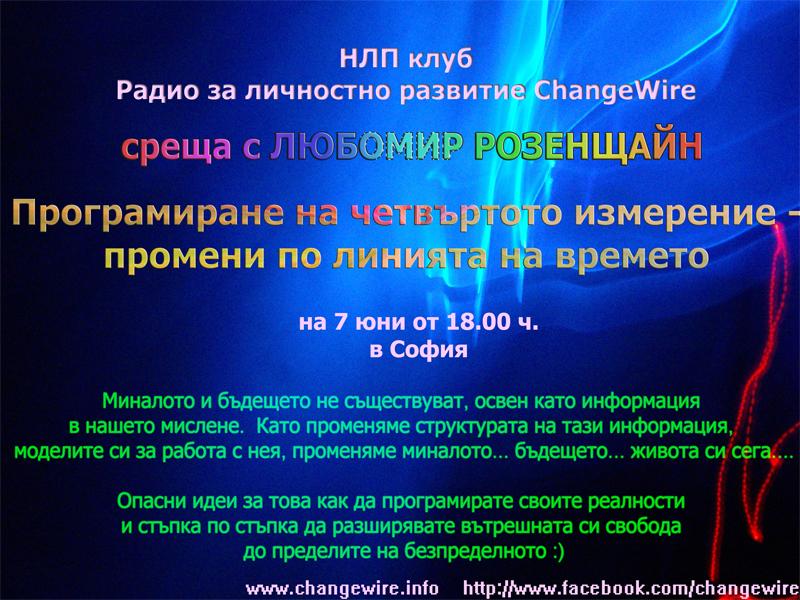 """Любомир Розенщайн доведе Невролингвистичното програмиране в България преди близо две десетилетия. Той организира и води първите НЛП-семинари, създава първия НЛП институт и пише първото в страната изследване върху Невролингвистичното програмиране. Учи директно от бащата на НЛП Ричард Бандлер. Автор е на пътеводителя в Невролингвистичното програмиране """"РОЗОВИТЕ ОЧИЛА НА ДУШАТА"""". Основател на Радиото за личностно развитие ChangeWire."""