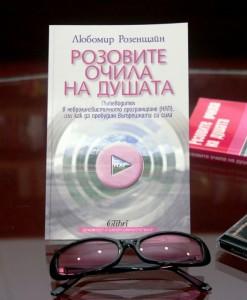 Розовите очила на душата