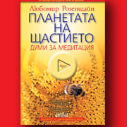 Новата книга на Любомир Розенщайн ПЛАНЕТАТА НА ЩАСТИЕТО очаквайте през май