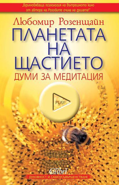 Очаквайте в книжарниците след 13 май. Подкрепете книгата сега като харесате официалната й Фейсбук страница http://www.facebook.com/PlanetataNaStastieto; бъдете сред първите пратеници на Планетата на щастието...  http://www.facebook.com/PlanetataNaStastieto