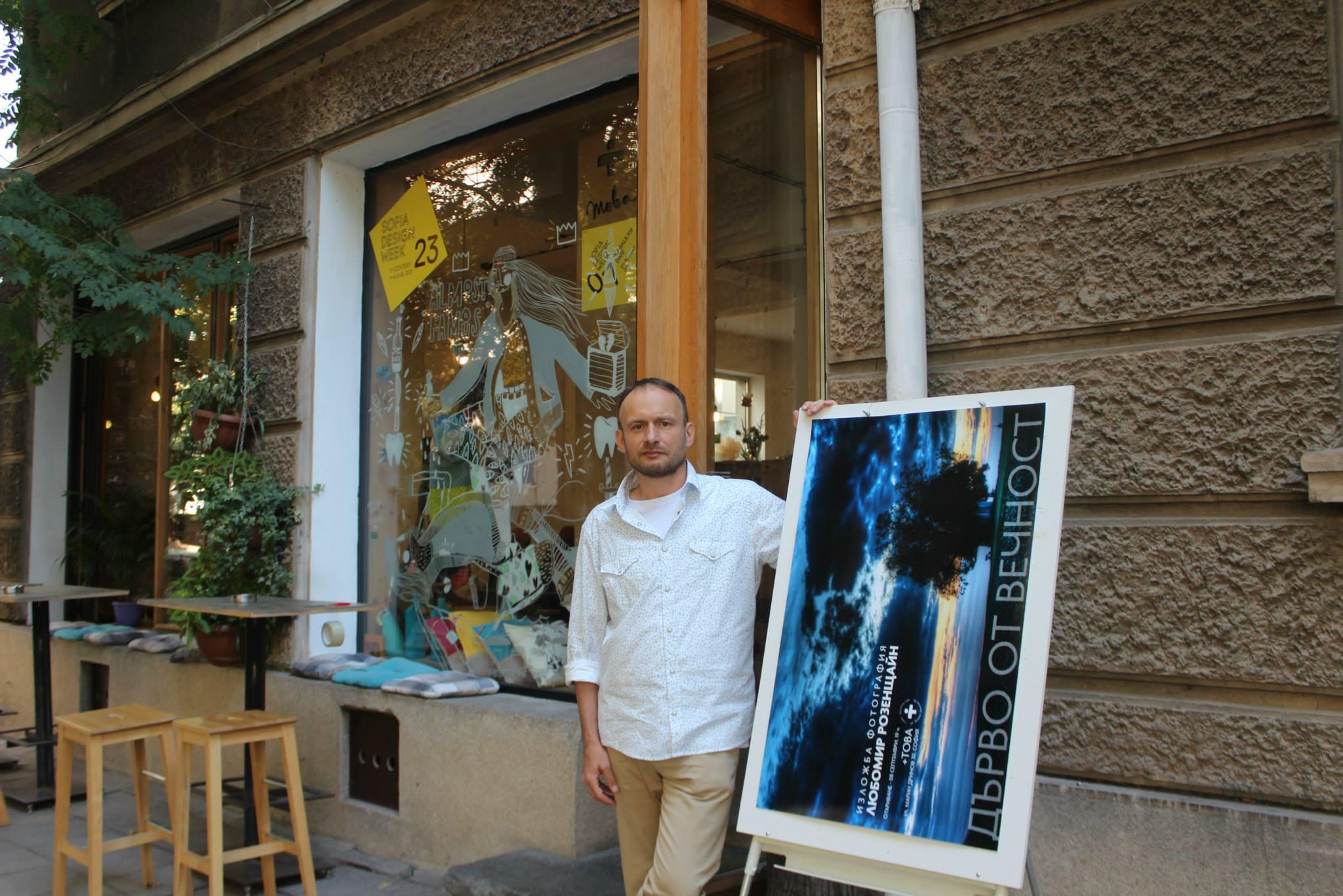 """Откриване на изложбата """"Дърво от вечност"""" — в компанията на Любомир Розенщайн в/във + това"""