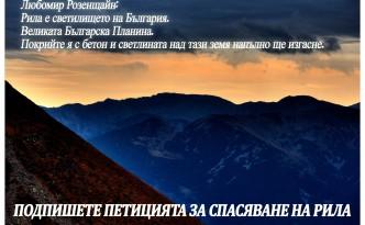 """Дестинация Рила"""