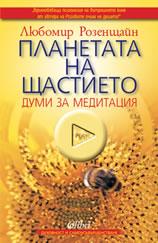 """""""Планетата на щастието: думи за медитация"""""""