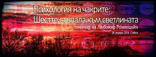 СЕМИНАР С Любомир Розенщайн, йога-ачаря, НЛП-майстор и автор на книгите Планетата на щастието и Розовите очила на душата Психология на чакрите: Шестте стъпала към светлината с Йога Нидра за събуждане на чакрите