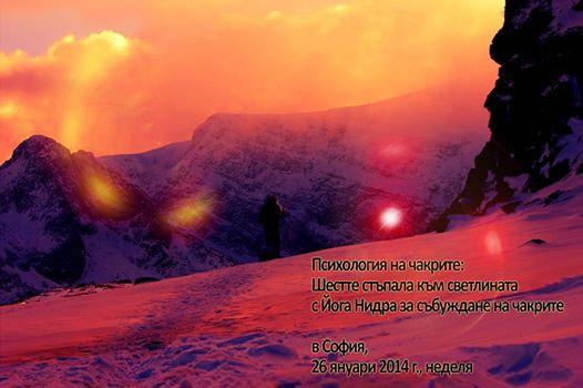 Психология на чакрите: Шестте стъпала към светлината с Йога Нидра за събуждане на чакрите