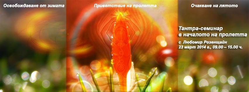 ПРОЛЕТНО СЪБУЖДАНЕ  Тантра-семинар в началото на пролетта
