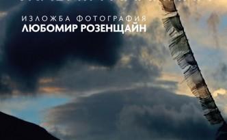 Рила. Живата планина Изложба фотография на Любомир Розенщайн