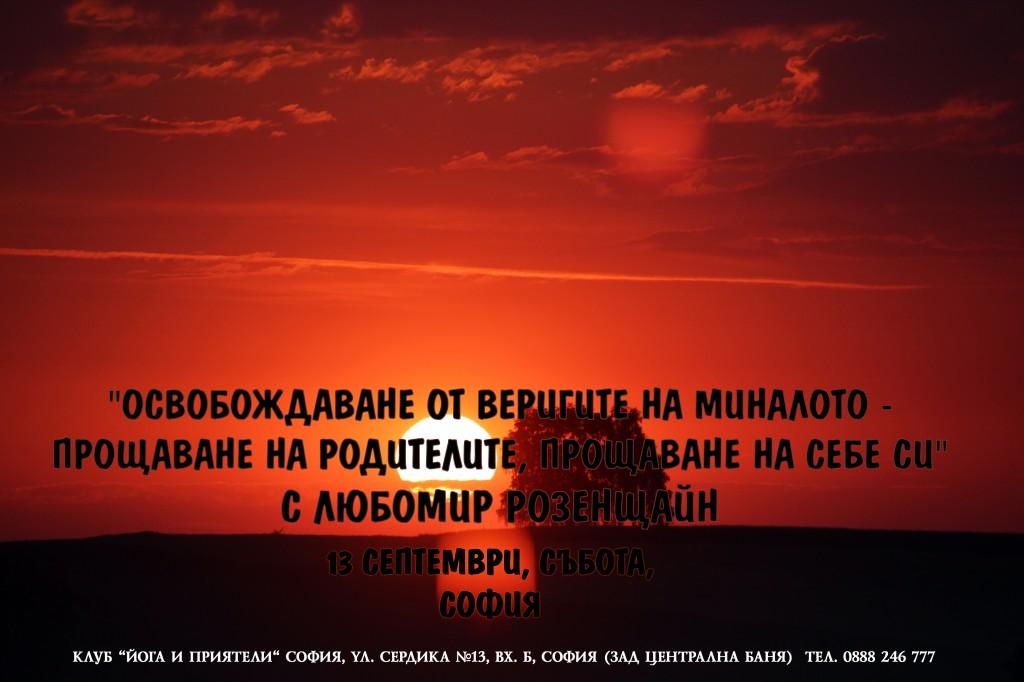 """Освобождаване от веригите на миналото –  прощаване на родителите,  прощаване на себе си  с Любомир Розенщайн,  автор на книгите """"Планетата на щастието"""" и """"Розовите очила на душата""""  силно емоционално преживяване за вътрешно очистване от болката, обидата, неразбирането, неприемането и не-любовта от времето на детството"""