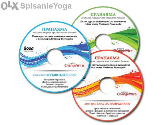 Компакт-дисковете ПРАНАЯМА - Жизнена енергия чрез осъзнато дишане - курс за самостоятелни занимания с Любомир Розенщайн!