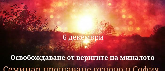 Освобождаване от веригите на миналото – прощаване на родителите, прощаване на себе си с ЛЮБОМИР РОЗЕНЩАЙН. Следващите дати са Бургас - 30 ноември и София 6 декември, запишете се сега!