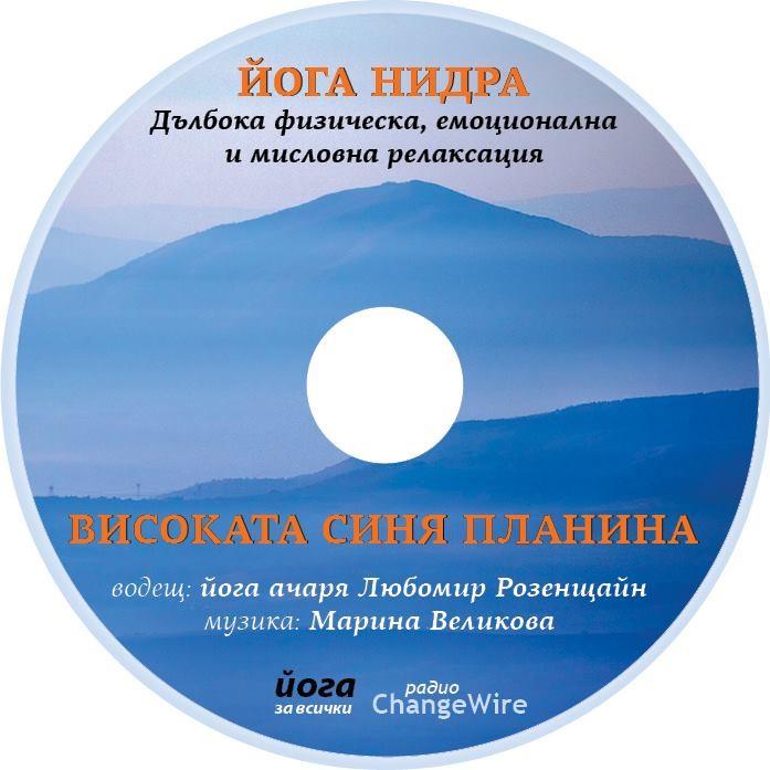 """новия компакт диск """"ЙОГА НИДРА - ВИСОКАТА СИНЯ ПЛАНИНА"""""""