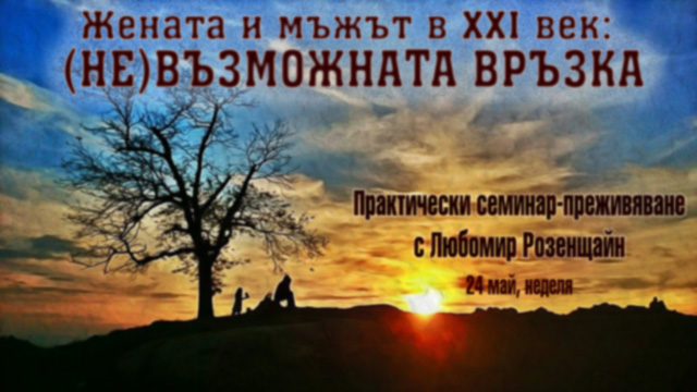 Практически семинар-преживяване с древни и съвременни психологически практики за трансформиране на кризата във взаимоотношенията в път за духовно изцеление  с Любомир Розенщайн