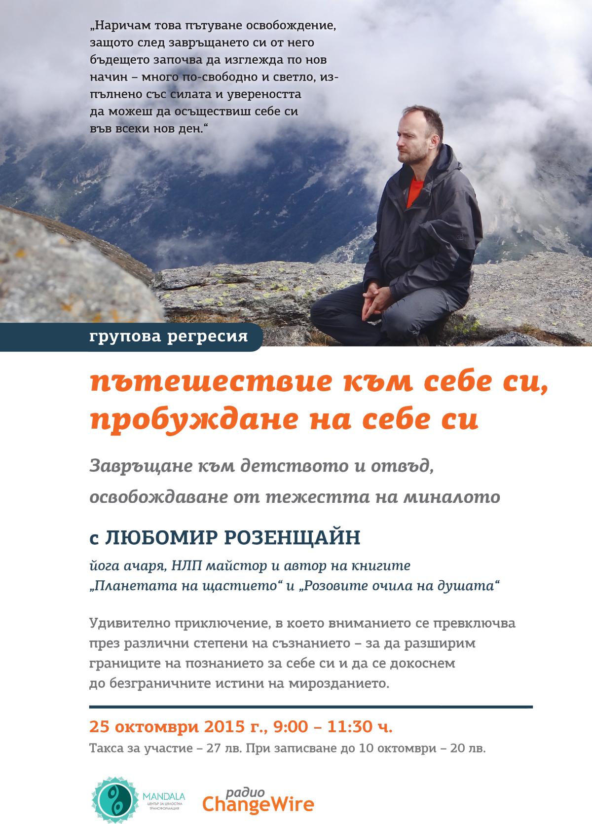 Регресия д Любомир Розенщайн