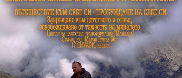 Дълбока групова регресия с Любомир Розенщайн