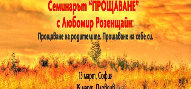 """Авторът на """"Розовите очила на душата"""" и """"Планетата на щастието"""" ще проведе за първи път в Пловдив своите семинари за освобождаване от болката на миналото"""