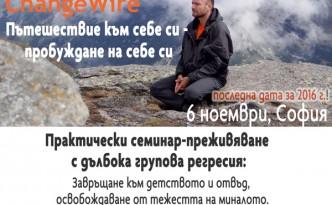 Дълбока групова регресия с Любомир Розенщайн fотново в София