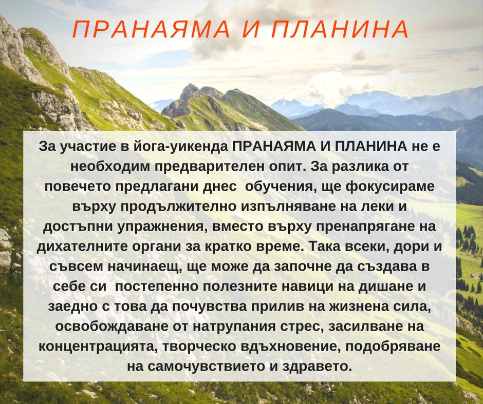 Предизвикайте себе си. Отхвърлете инерцията и депресията. Направете в последните почивни дни на април нещо различно – дишайте различно и си отвоювайте пролетната свобода за цялата година. Елате на уикенда ПРАНАЯМА И ПЛАНИНА в Априлци за да дишаме – кристален планински въздух с пълни гърди и с пълното съзнание, че сами създаваме живота си.