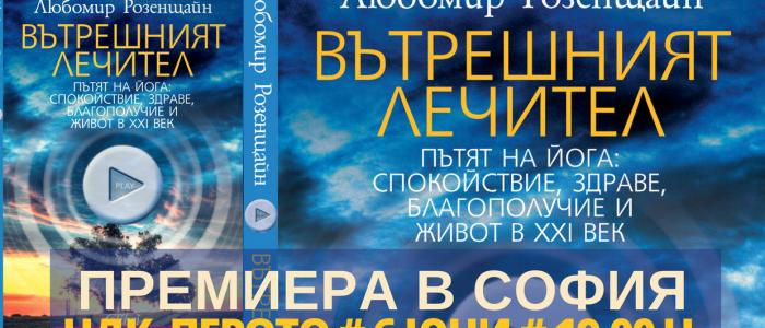 """Любомир Розенщайн ще представи новата си книга ВЪТРЕШНИЯТ ЛЕЧИТЕЛ с безплатна кратка встъпителна практика за освобождаване от стрес и напрежение и активиране на вътрешните лечебни сили и с дълбока релаксация: На 6 юни, вторник, от 19.00 в София, Литературен клуб """"Перото"""" - НДК  На 7 юни, сряда, от 18.00 в Пловдив, книжарница """"Хеликон"""", ул. Княз Александър І № 29  На 9 юни, петък, от 19.00 в Бургас, Галерия-музей """"Георги Баев"""",бул.""""Демокрация"""" 6 - до Морската градина Вход свободен."""