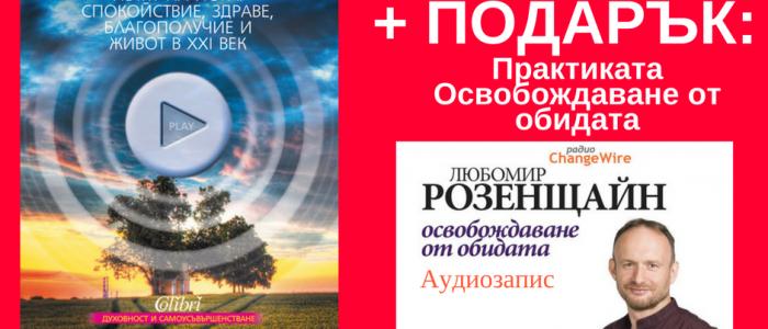 """Поръчайте за себе си или за подарък новата книга """"ВЪТРЕШНИЯТ ЛЕЧИТЕЛ"""" на Любомир Розенщайн до 30 ноември от сайта на """"Колибри"""" и получете подарък от нас: аудиозапис на практиката на автора """"ОСВОБОЖДАВАНЕ ОТ ОБИДАТА"""" за самостоятелна работа у дома."""